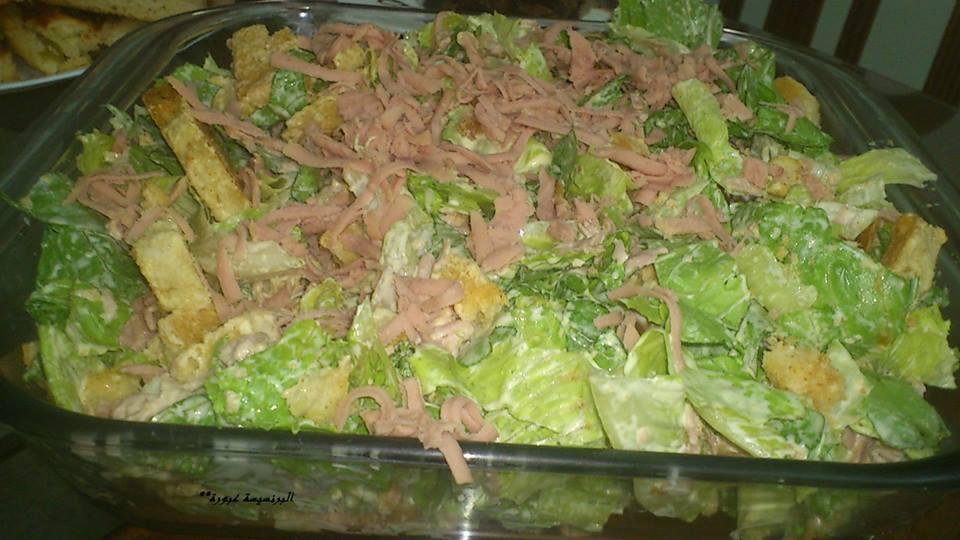 سيزر سالاد Caesar Salad /البرنسيسة عبورةة ^_^