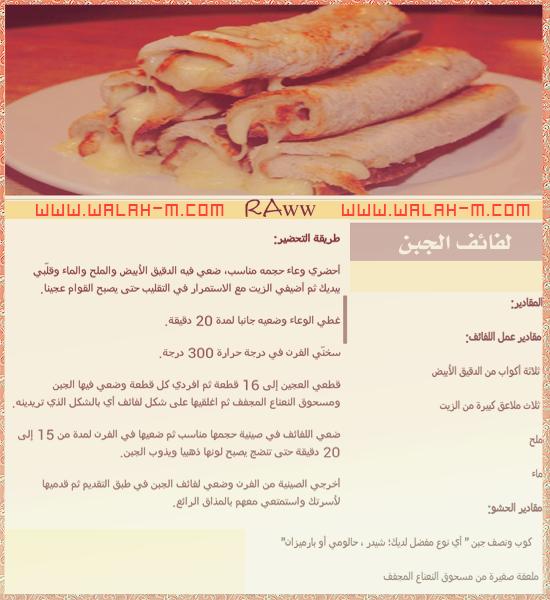 أفكار و وصفات سريعه لمطبخ رمضان