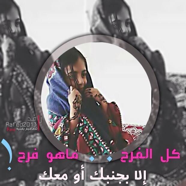 حلوة انيقه وفوووق الزين يمنيه