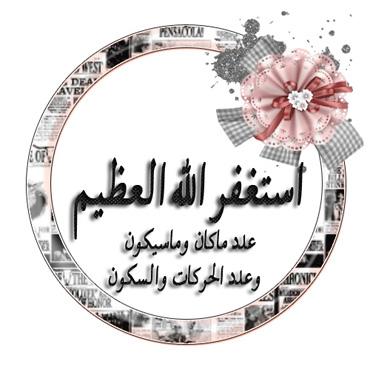 تواقيع اسلاميه متحركه