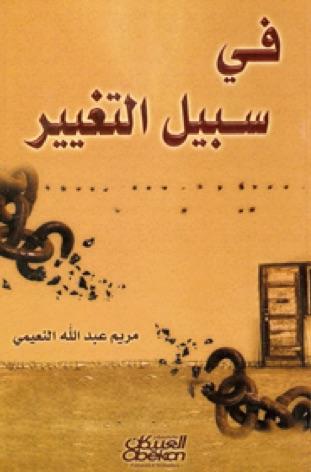 سلسلة من الكتب لتطوير الذات
