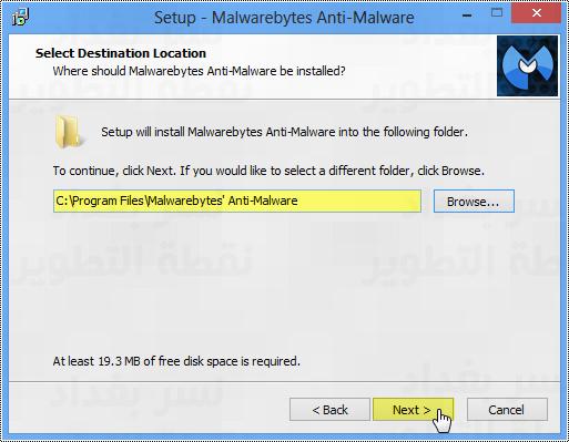 برنامج Malwarebytes Anti-Malware 2.0.2 للحمايه من الفيروسات والهكر