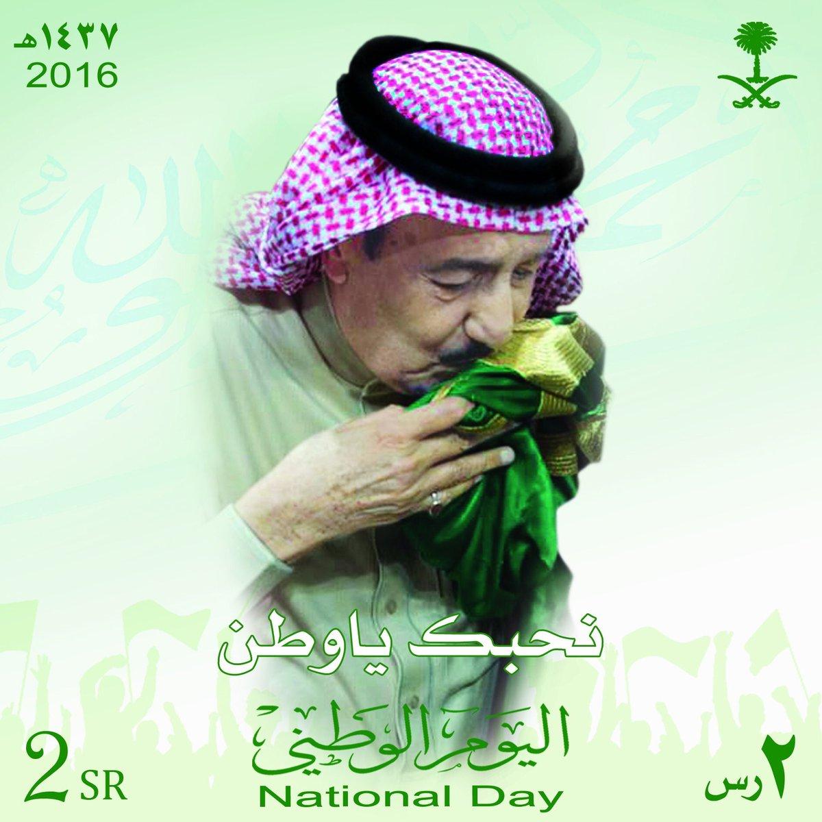اليوم الوطني المملكه العربيه السعوديه