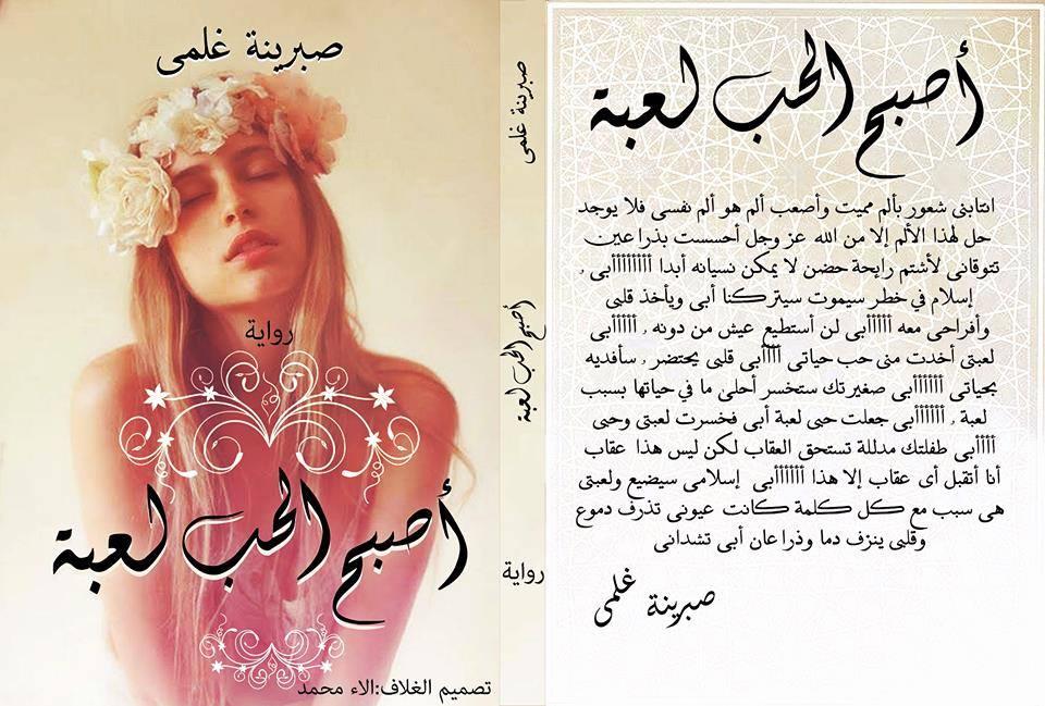 صابر حجازي يحاور الكاتبه الجزائرية صبرينة غلمي