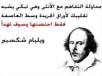 صور مقولات شكسبير