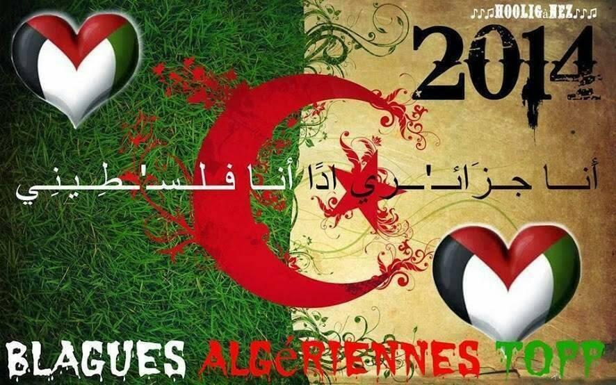 بنعشقك يافلسطين - انا جزائري انا فلسطيني