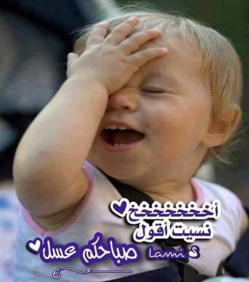 صباح الخير اطفال - صور صباح الخير