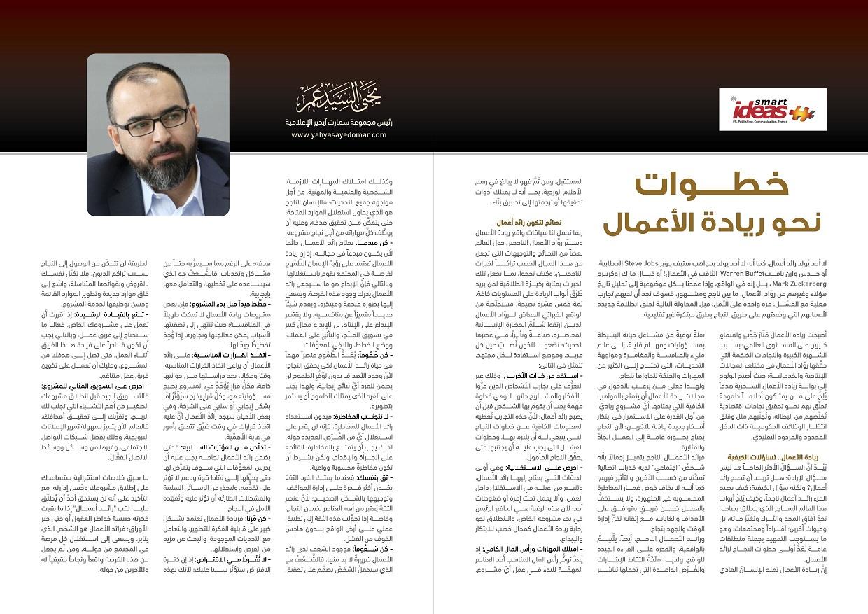 خطوات نحو ريادة الأعمال بقلم يحيي السيد عمر