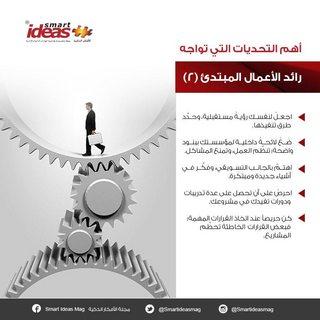 يحيي السيد عمر | تحديات تواجه رواد الأعمال