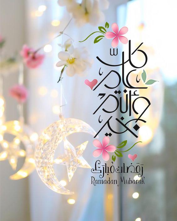 اجمل صور رمضان   كل عام وانتم بخير