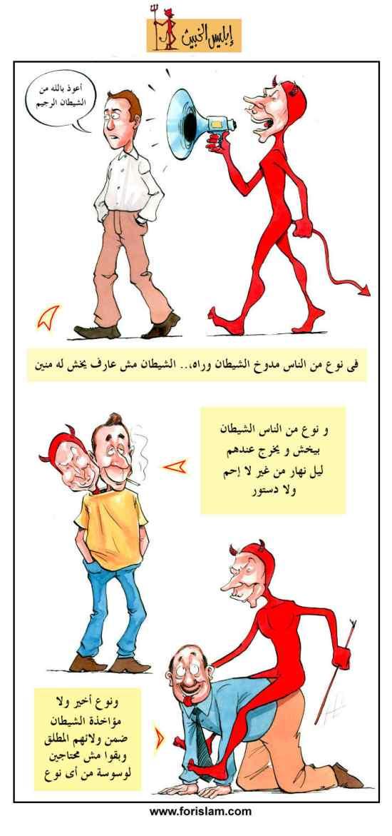 كاريكاتير........جديد/جديد