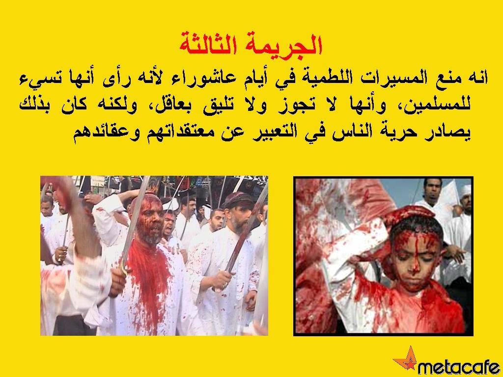 صور اعظم جرائم صدام