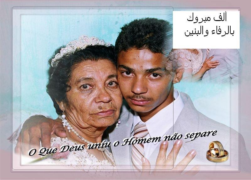 حصري / الزواج الثانى للاخت رويدا مبروك