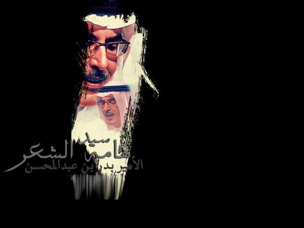 قصيدة ثقلت خطاي - بدر بن عبدالمحسن