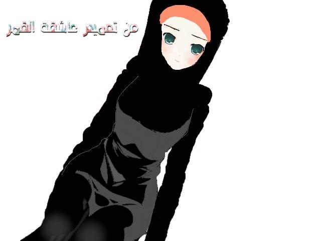 صور انمي حجاب جديد من تصميمي